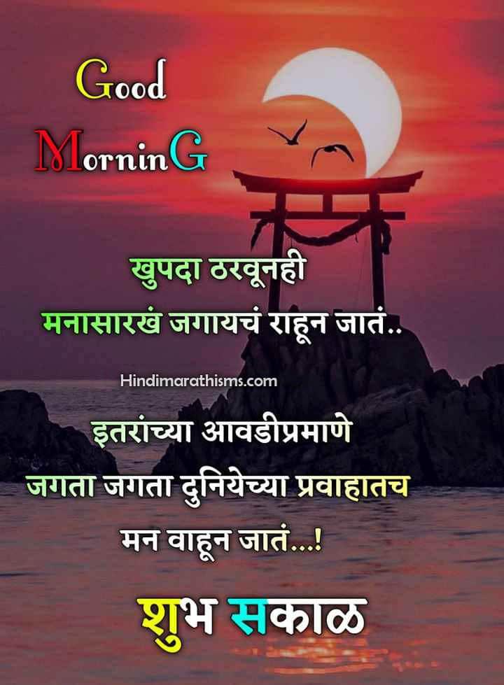Good Morning Marathi Image