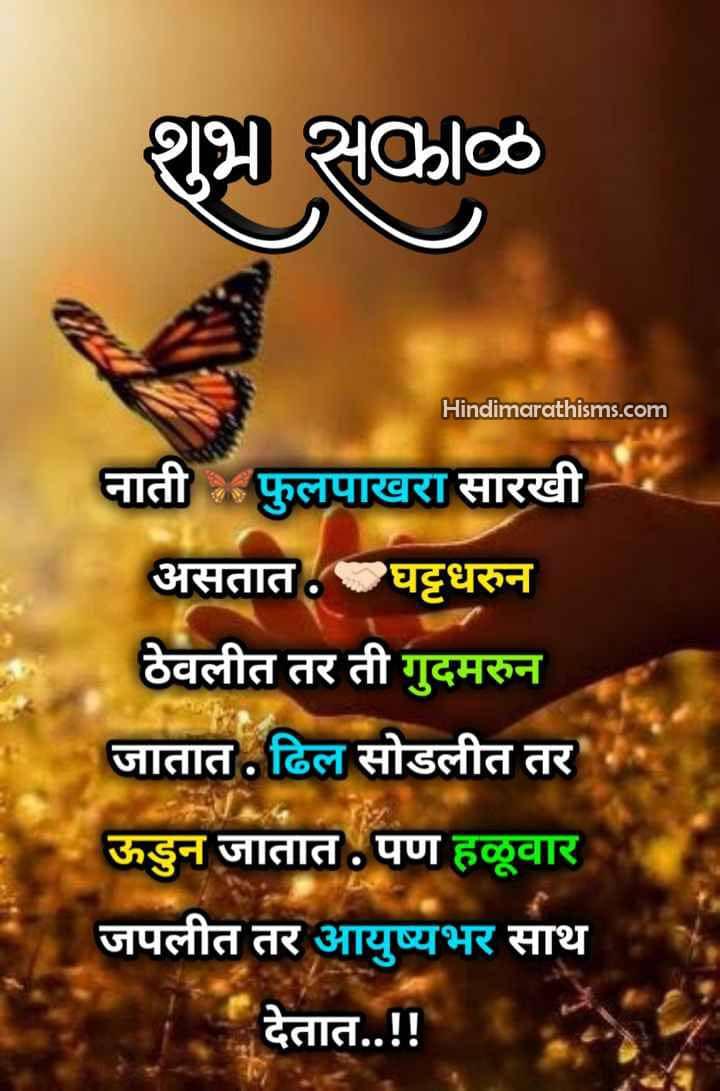 Good Morning Marathi