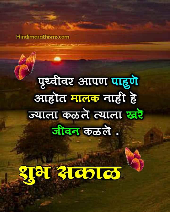 Good Morning Thought Marathi