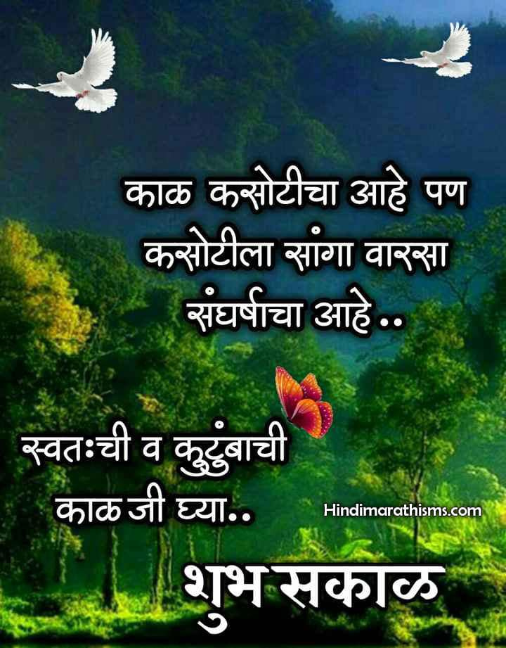 Kalji Ghya Shubh Sakal Image