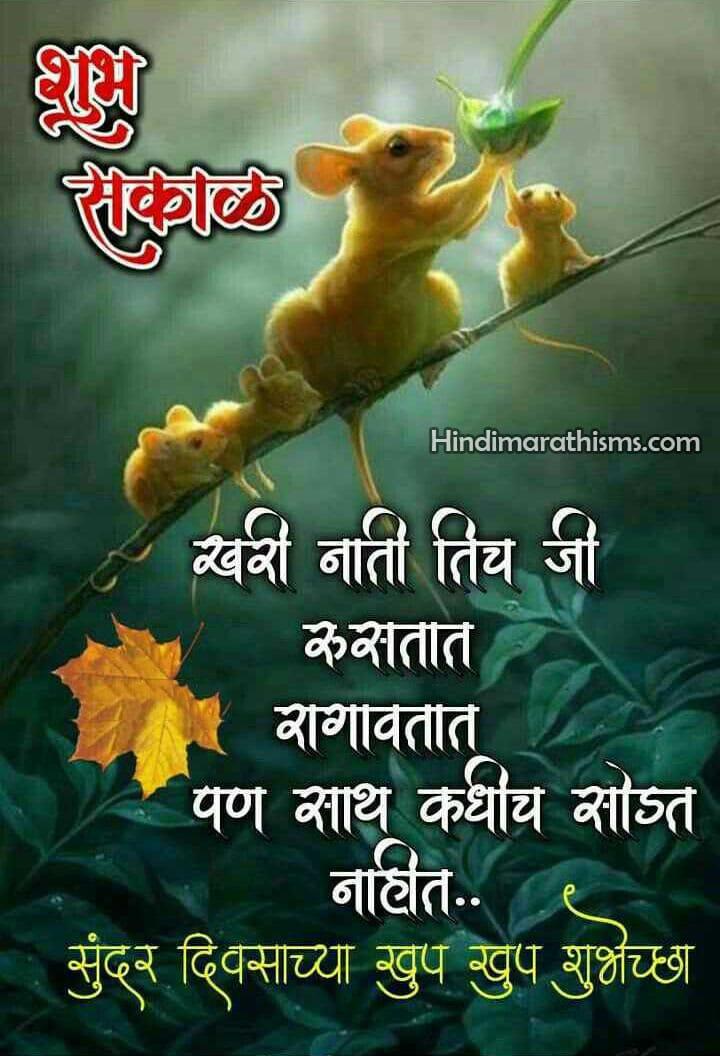 Khari Nati Shubh Sakal Image