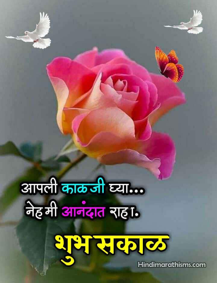 Marathi Image for Good Morning