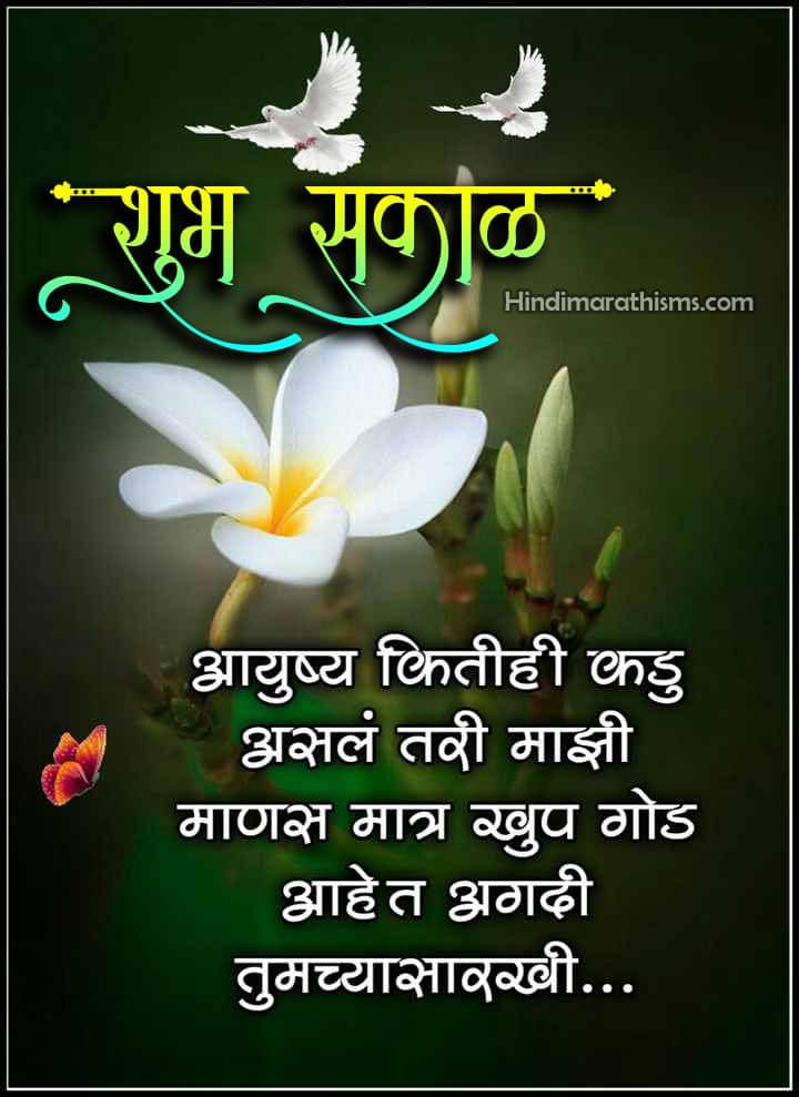 Marathi Shubh Sakal Photo