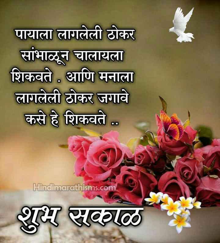 Motivational Shubh Sakal Image