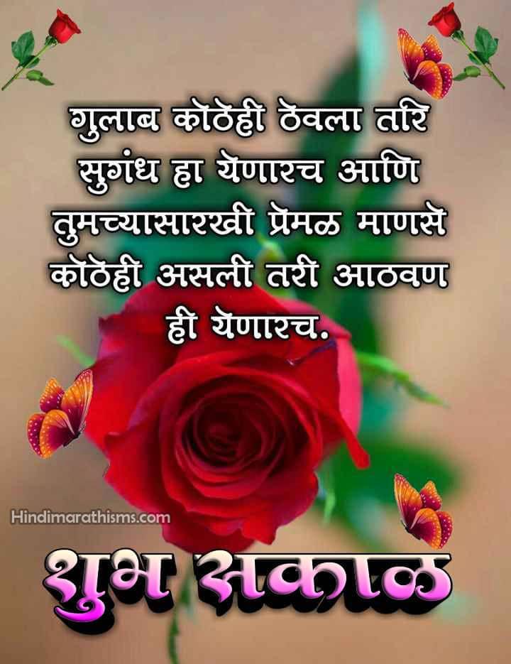 Shubh Sakal Aathvan