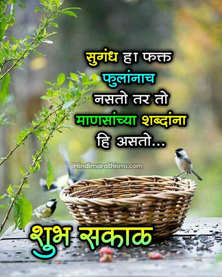 Shubh Sakal Message