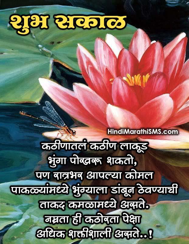 Shubh Sakal Suvichar Image
