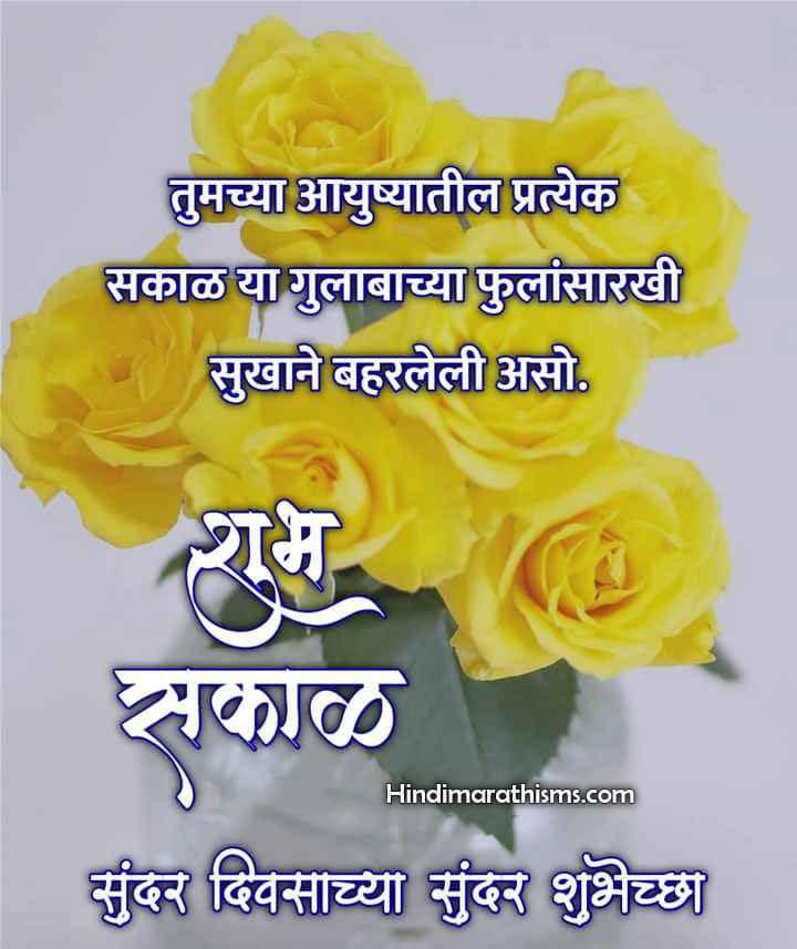 Shubh Sakal Yellow Rose Image