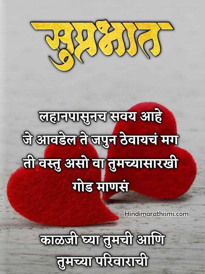 Suprabhat God Manse Image