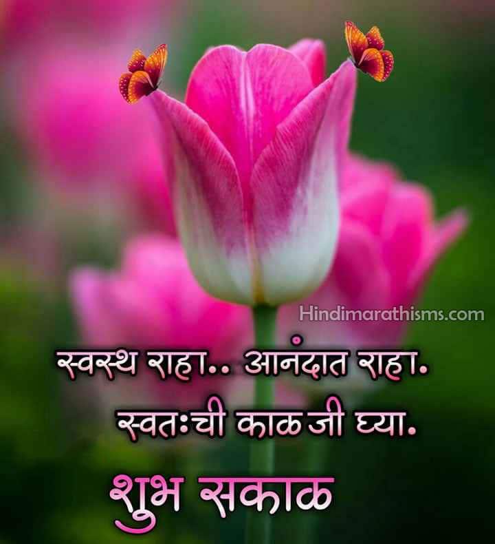 Svasth Raha Sakal Msg Image