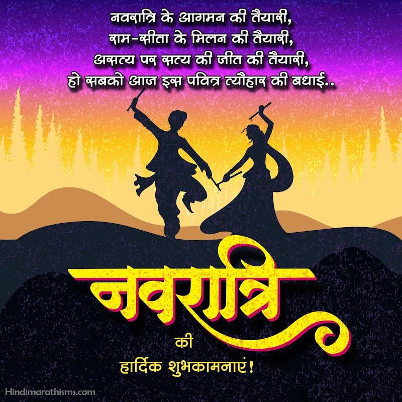 नवरात्रि की शुभकामनाएं