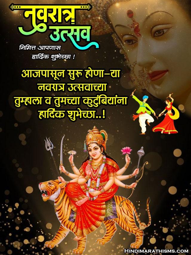 नवरात्र उत्सव शुभेच्छा Image
