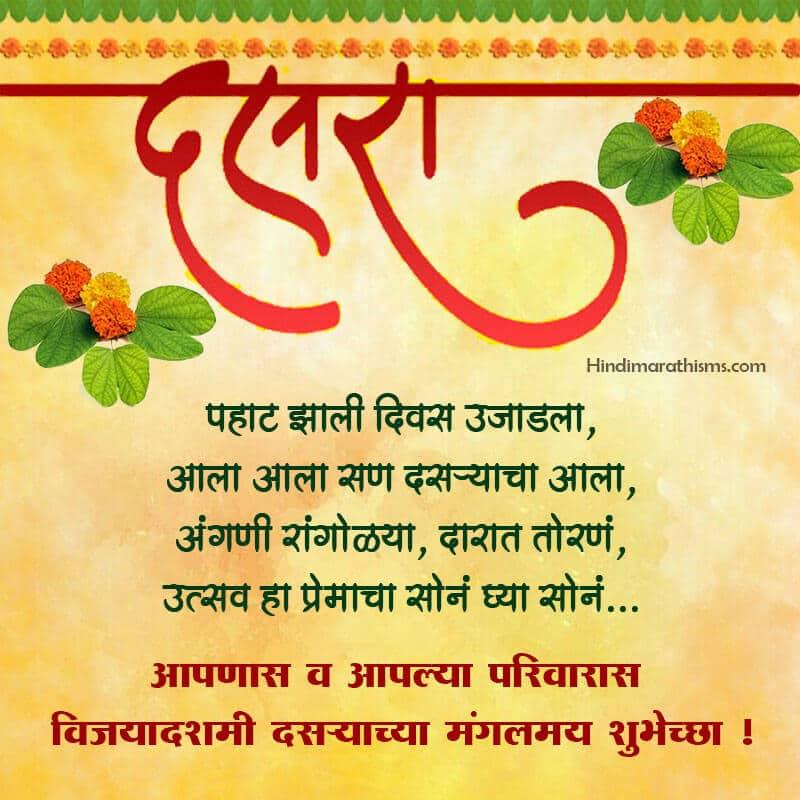 Dasara Shubhechha