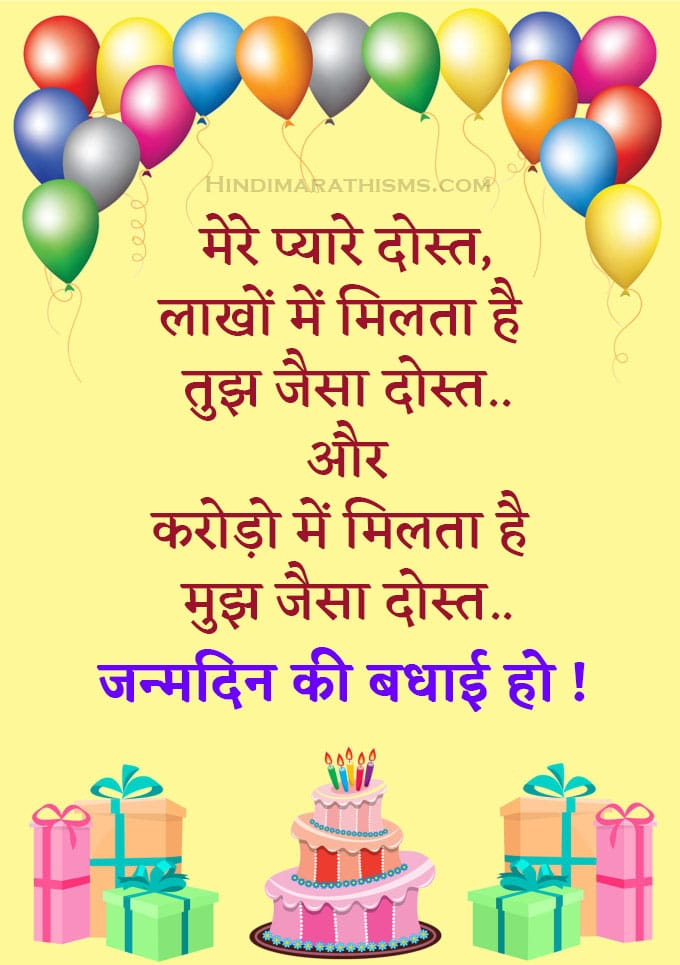 Funny Birthday Wishes Hindi
