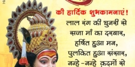 Ghatasthapana Wishes Hindi