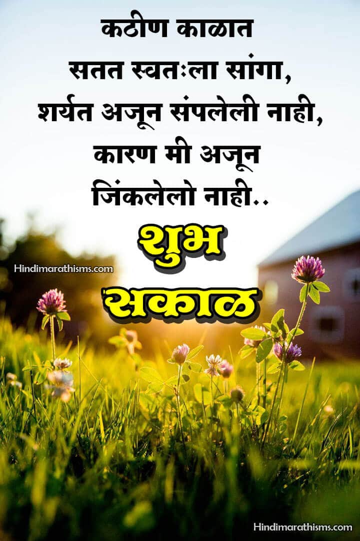 Good Morning Motivational Images Marathi