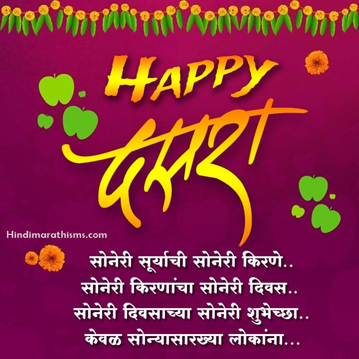 Happy Dasara Marathi Wishes
