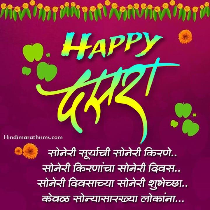 Happy Dasara Wishes Marathi