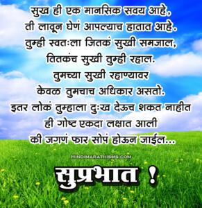Motivational Thought Marathi