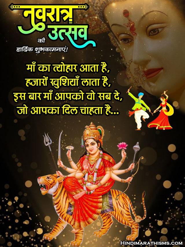 Navratra Utsav Ki Hardik Shubhkamnaye