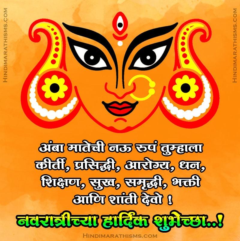 Navratri Wishes Marathi Image