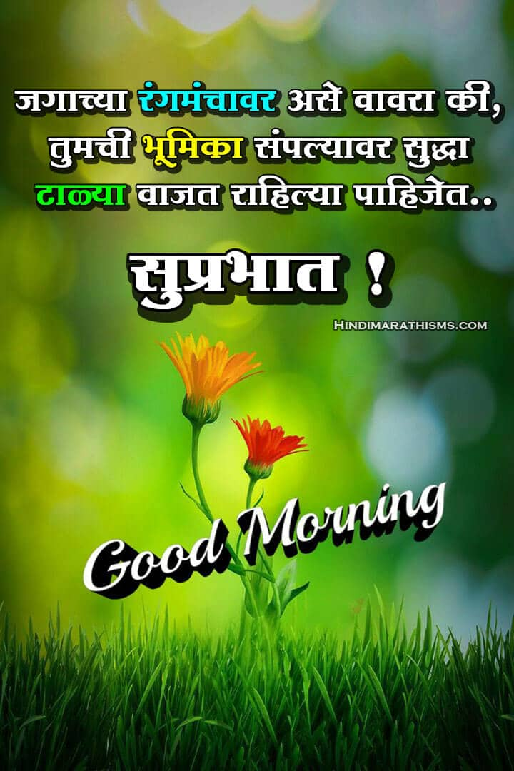 Nice Morning Thought Marathi