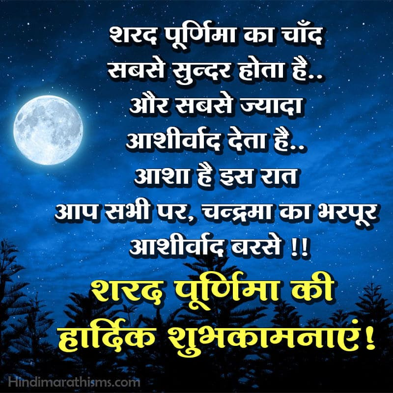 Sharad Purnima Wishes Hindi