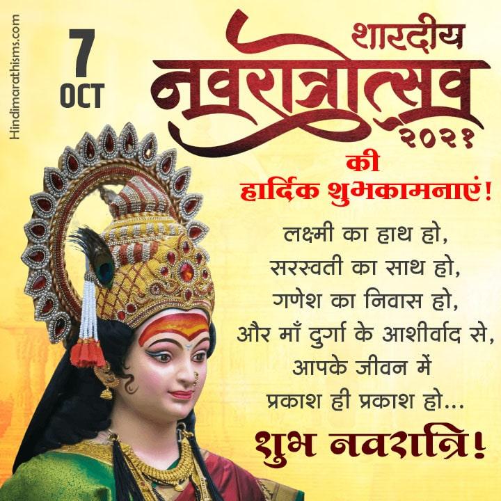 Shubh Navratri Hindi