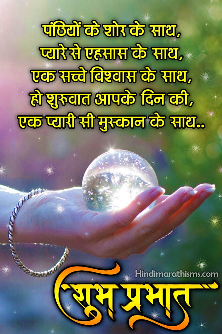Shubh Prabhat Msg in Hindi