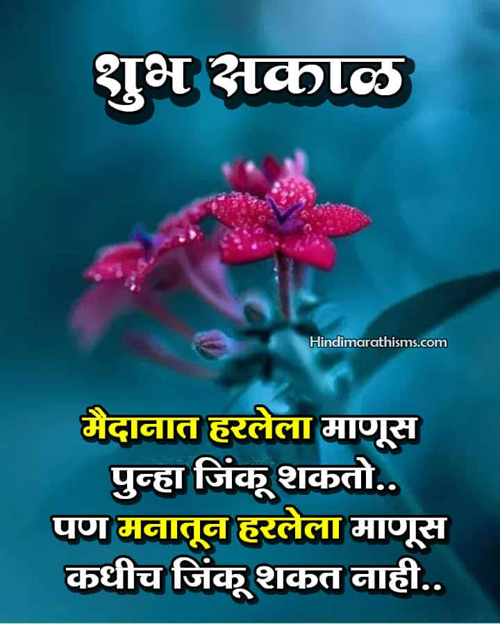 Shubh Sakal Motivational