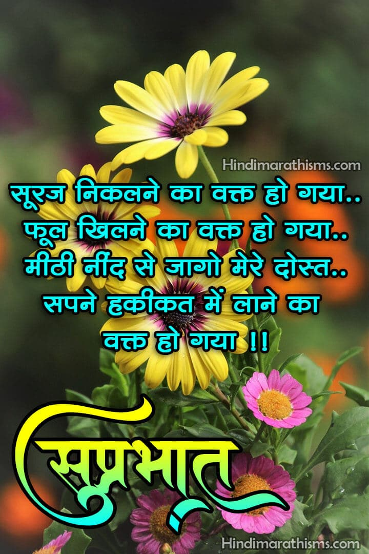 Suprabhat Message in Hindi