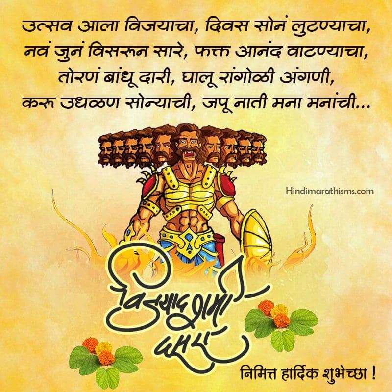 Vijayadashmi Dasara Shubhechha