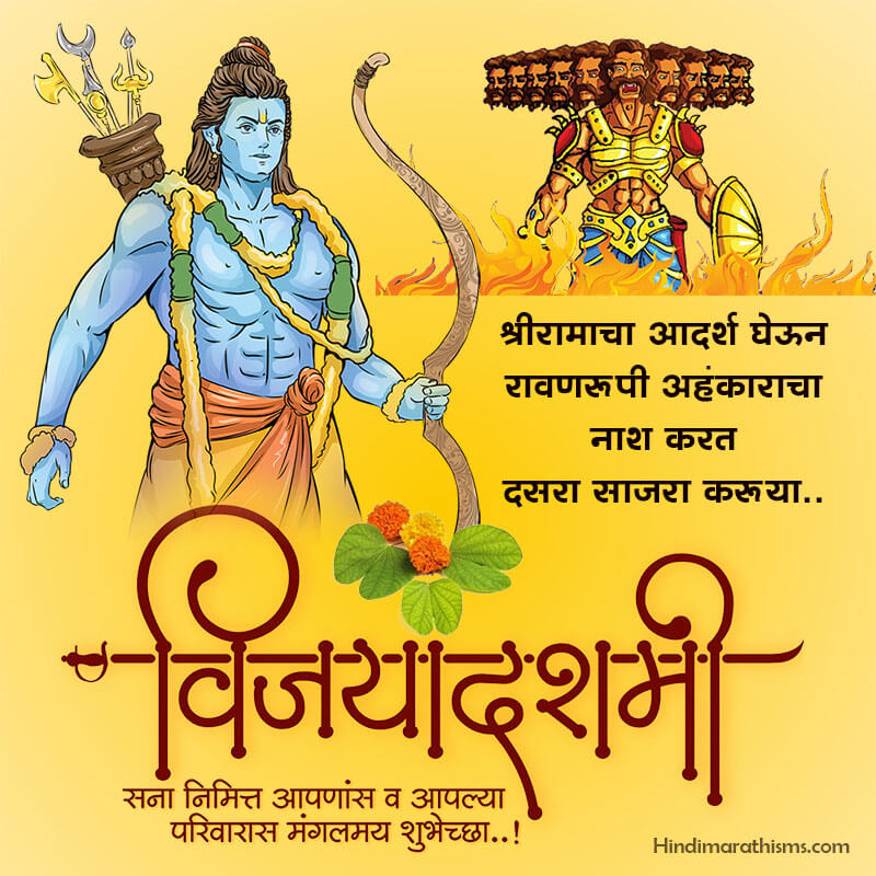 Vijayadashmi Wishes Marathi