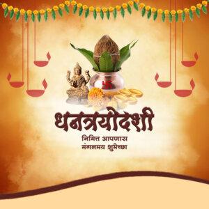 Dhantrayodashi Banner Marathi