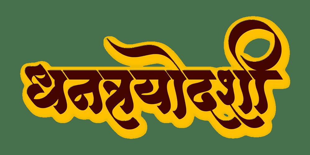 Dhantrayodashi Png Text
