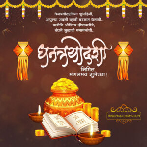 Bhaubeej SMS Marathi
