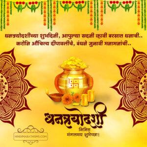Bhaubeej Wishes in Marathi