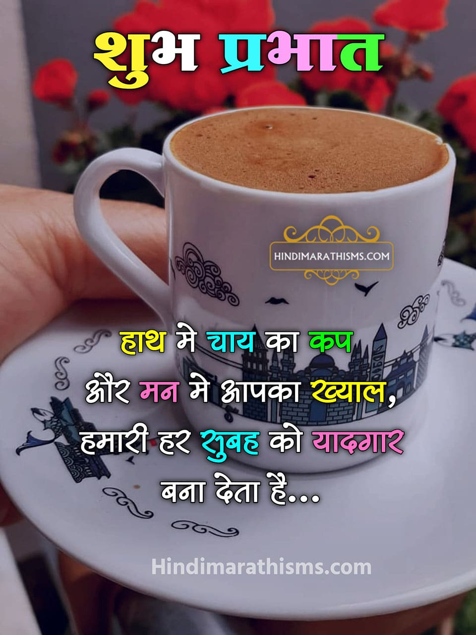 Good Morning Chai Shayari