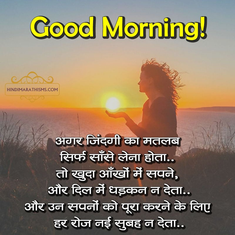 Download Good Morning Wishes Hindi Image & More 500 ...