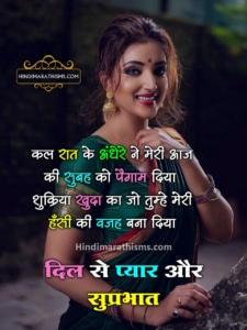 Good Morning Wishes for Lover in Hindi