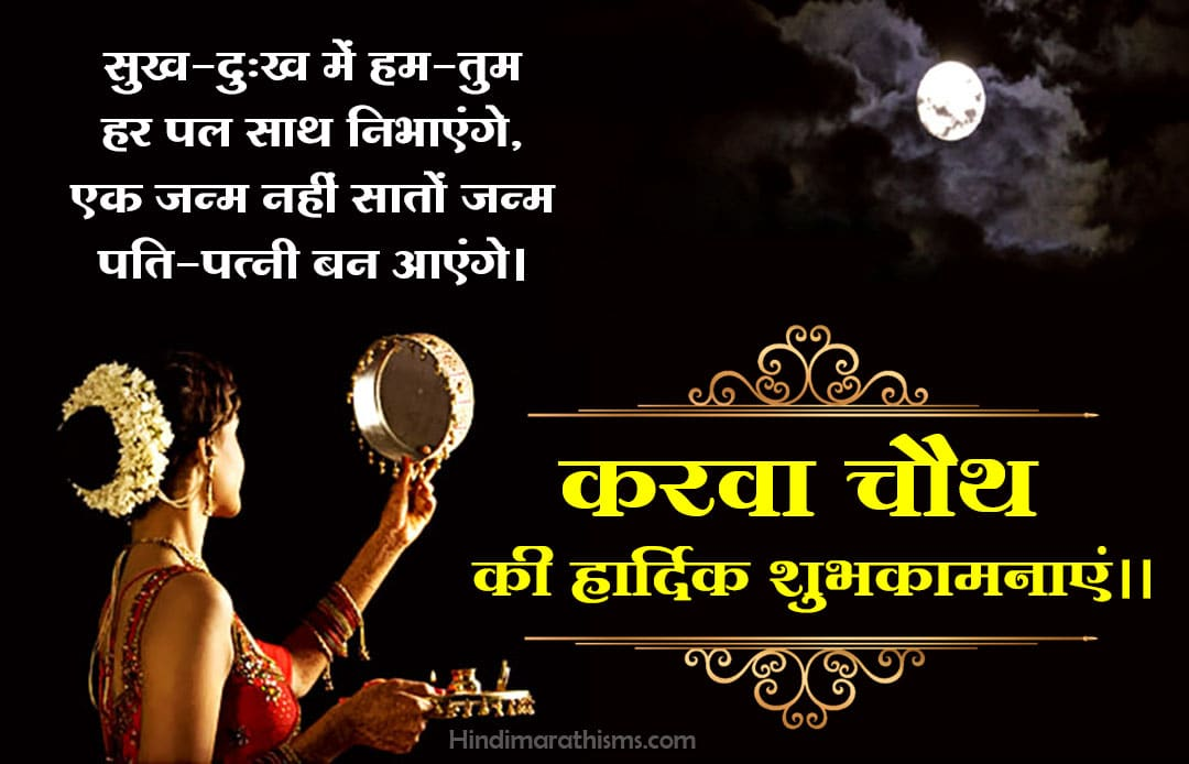 Karwa Chauth Wishes for Husband