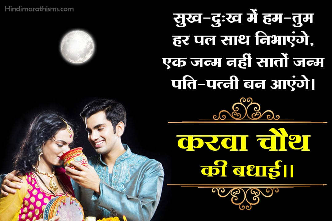 Karwa Chauth Wishes for Wife