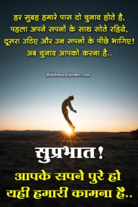 Motivational Good Morning Wishes in Hindi