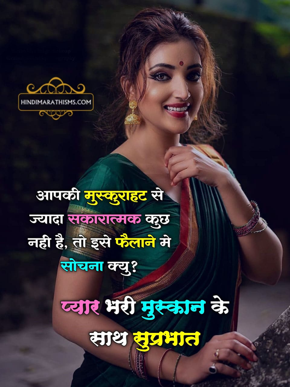 Muskurahat Shayari Good Morning