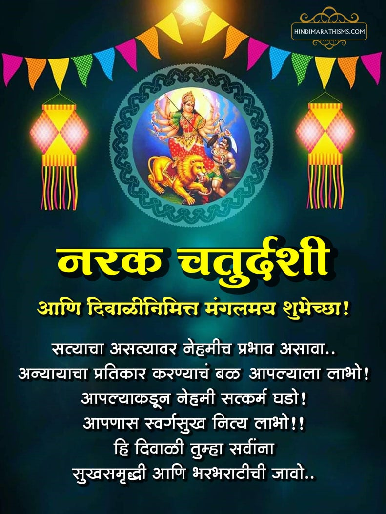 Narak Chaturdashi Image Marathi