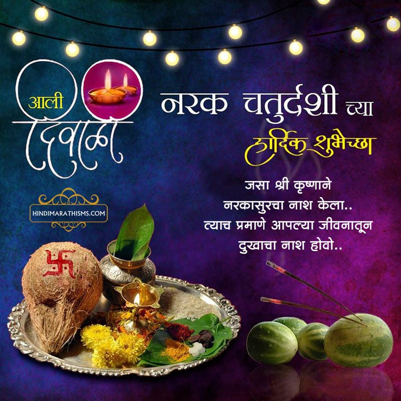 Narak Chaturdashi Shubhechha Marathi