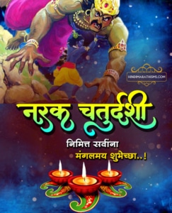 Narak Chaturdashi Wishes Image