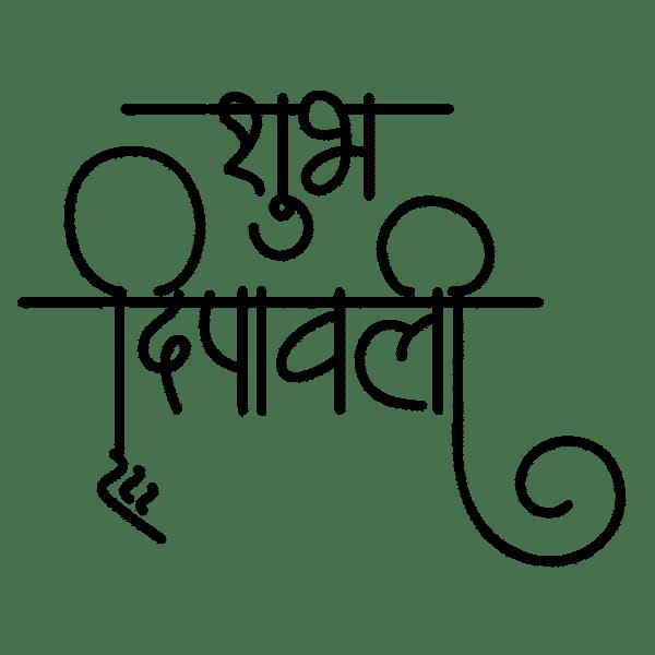 Shubh Dipawali Text 1