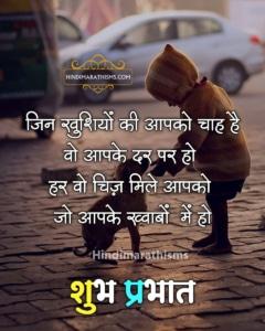 Shubh Prabhat Good Morning Image