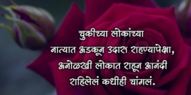 Shubh Sakal Marathi Message